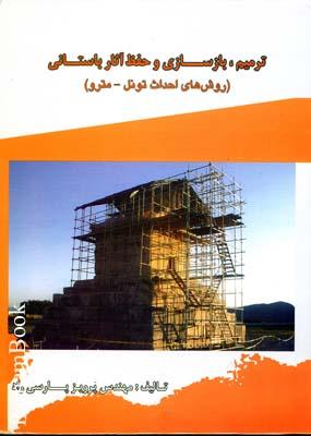 ترميم ، بازسازي و حفظ آثار باستاني