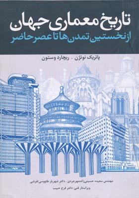 تاريخ معماري جهان از نخستين تمدن ها تا عصر حاضر