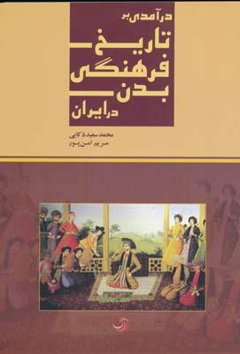 تاريخ فرهنگي بدن در ايران