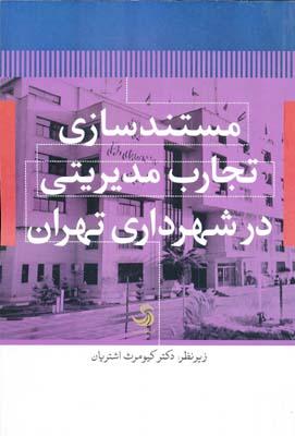 مستندسازي تجارب مديريتي در شهرداري تهران