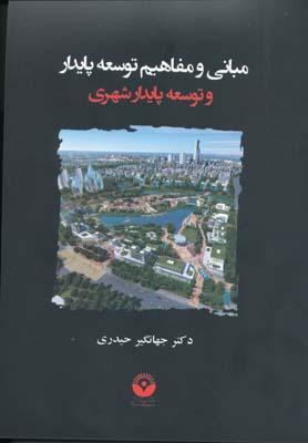 مباني و مفاهيم توسعه پايدار و توسعه پايدار شهري