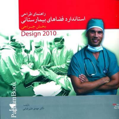 راهنماي طراحي استاندارد فضاهاي بيمارستاني بخش جراحي
