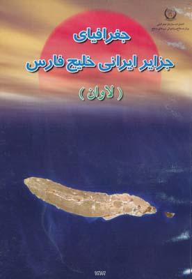 جغرافياي جزاير ايراني خليج فارس ( جزيره لاوان )