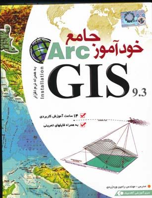 CDخودآموز Arc Gis 9.3