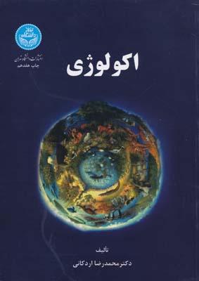 اكولوژي   محمدرضا اردكاني