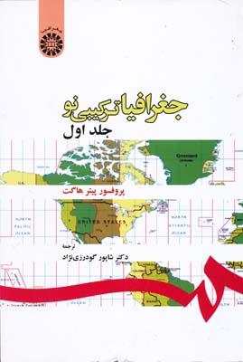 جغرافيا تركيبي نو ج1
