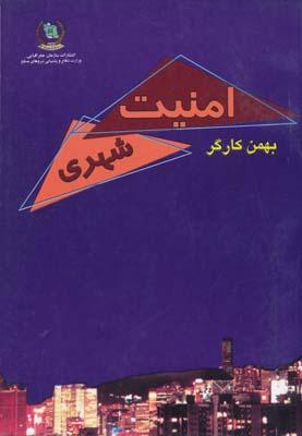 امنيت شهري بهمن كارگر