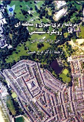 برنامه ريزي شهري و منطقه اي رويكرد سيستمي