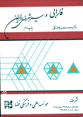 فارابي و سير شهروندي در ايران