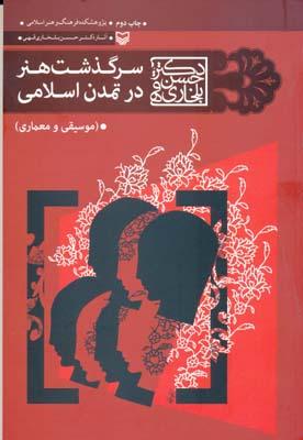 سرگذشت هنر در تمدن اسلامي
