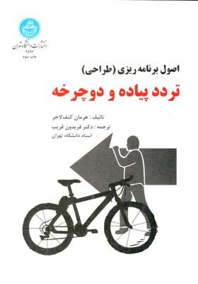 اصول برنامه ريزي تردد پياده و دوچرخه