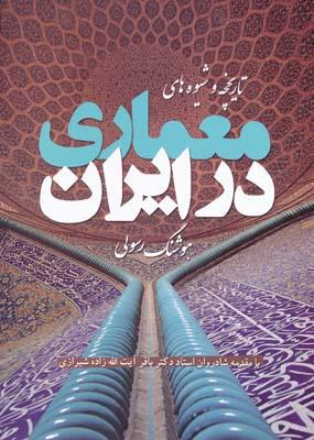 تاريخچه و شيوه هاي معماري در ايران
