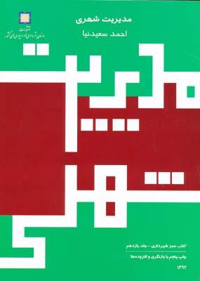كتاب سبز شهرداريها ج11 مديريت شهري