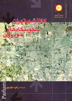 كلانشهر تهران و سكونتگاههاي خودروي