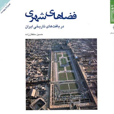 فضاهاي شهري در بافت هاي تاريخي ايران