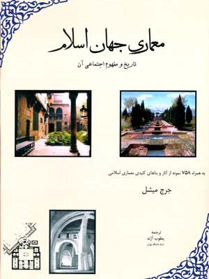 معماري جهان اسلام