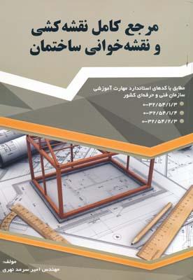 مرجع كامل نقشه كشي و نقشه خواني ساختمان