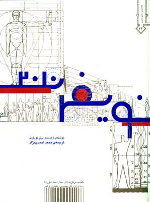 داده هاي معماري نويفرت2005