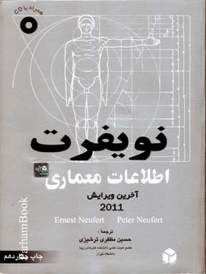 نويفرت اطلاعات معماري شوميز همراه CD