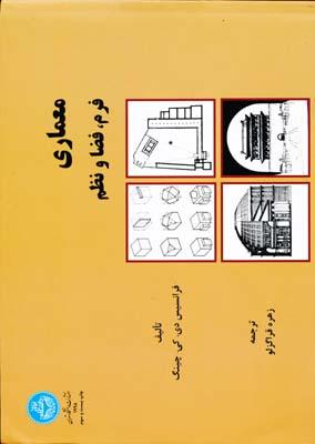 معماري فرم ، فضا و نظم قراگزلو