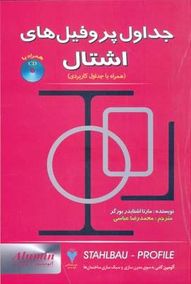 جداول پروفيل هاي اشتال همراه CD
