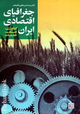 جغرافياي اقتصادي ايران كشاورزي ، صنعت ، خدمات