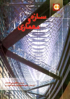 سازه و معماري