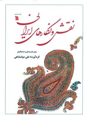 نقش و نگارهاي ايراني