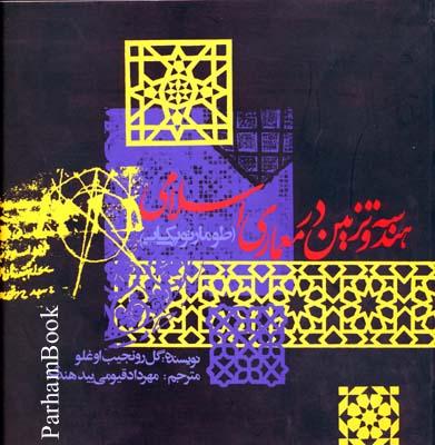 هندسه و تزيين در معماري اسلامي