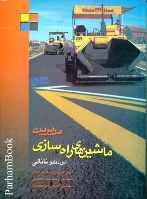 مديريت ماشين هاي راه سازي