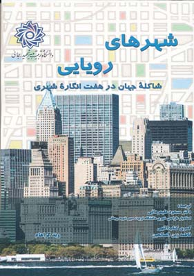 شهرهاي رويايي - شاكله جهان در هفت انگاره شهري