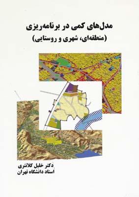 مدل هاي كمي در برنامه ريزي منطقه اي ، شهري و روستايي