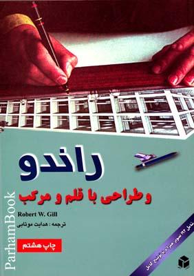 راندو و طراحي با قلم و مركب