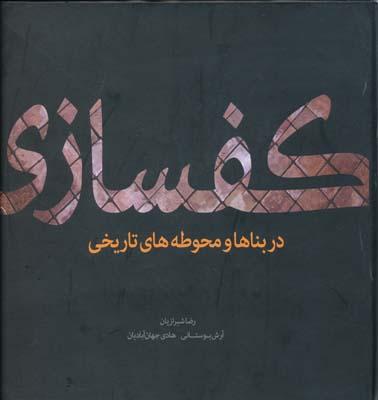 كفسازي در بناها و محوطه هاي تاريخي - شيرازيان