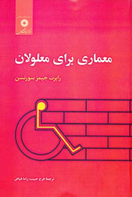 معماري براي معلولان