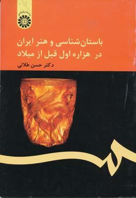 باستان شناسي و هنر ايران در هزاره اول قبل از ميلاد