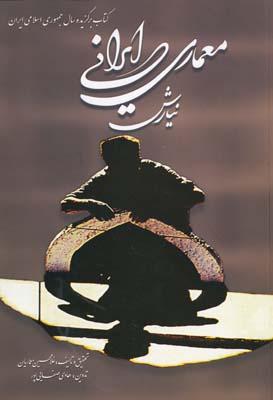 معماري ايراني(نيارش)