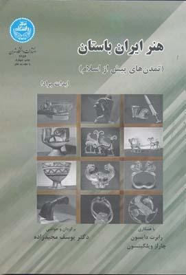 هنر ايران باستان . تمدن هاي پيش از اسلام