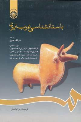 باستانشناسي غرب ايران
