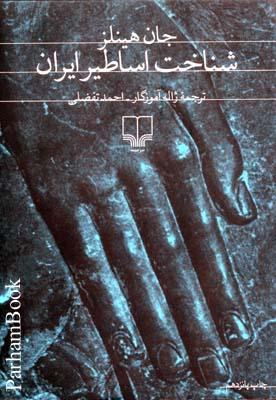 شناخت اساطير ايران