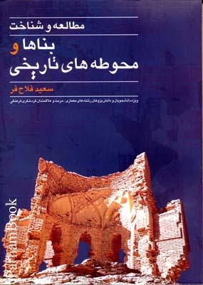 مطالعه و شناخت بناها و محوطه هاي تاريخي