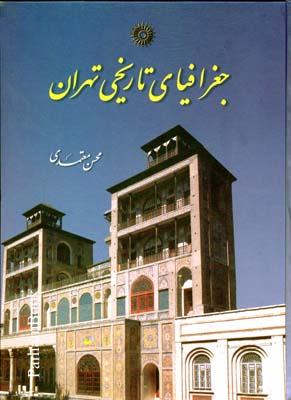 جغرافياي تاريخي تهران