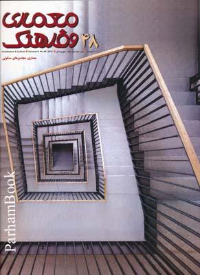مجله معماري و فرهنگ 48
