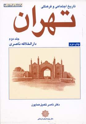 تاريخ اجتماعي وفرهنگي تهران ج2
