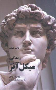زندگي و آثار ميكل آنژ
