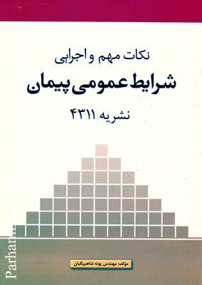 نكات مهم و اجرايي شرايط عمومي پيمان نشريه4311