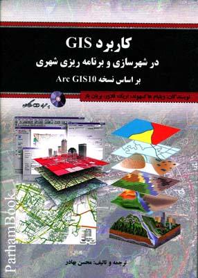 كاربرد GIS در شهرسازي و برنامه ريزي شهري با CD