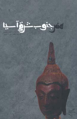 هنر جنوب شرقي آسيا