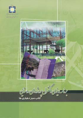 برنامه ريزي و كنترل پروژه هاي روستايي
