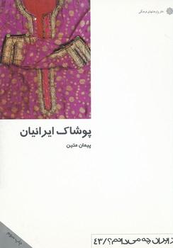 از ايران - پوشاك ايرانيان 43
